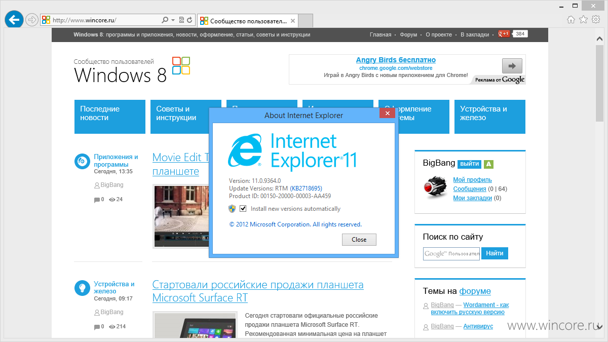 how to download videos in internet explorer 11